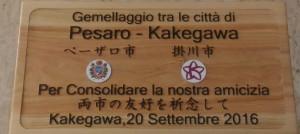 Pesaro Kakegawa